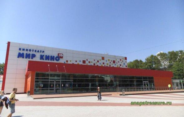 Кинотеатр Мир кино в Анапе