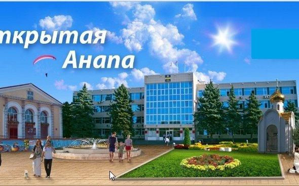 Отдых в Анапе в мае доступен