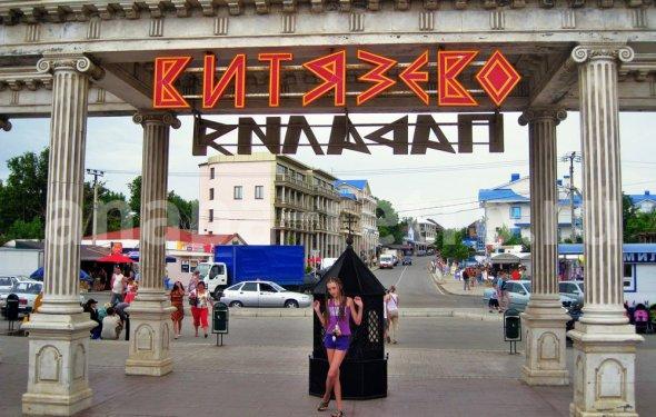 Отдых в Витязево без